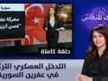 التدخل التركي